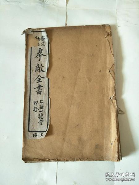 民国白纸线装插图本  拳敌(上)
