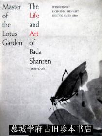 布面精装/书衣/插图本《八大山人的人生与艺术》WANG FANGYU, RICHARD M. BARNHART, JUDITH G. SMITH (EDITOR): MASTER OF THE LOTUS GARDEN - THE LIFE AND ART OF BADA SHANREN + PETER B. WAY: CONNOSSEURSHIP VERSUS CRITISM + 英文书评