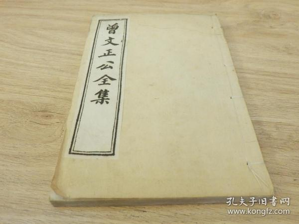 Do not take pictures! Fine lithographs: printed by Guangxu Wuzi in April (1888), printed by the Hongwen Bureau, Zeng Wenzhenggong's Complete Works of the First Volume of Zeng Wenzhenggong and 30 volumes of Zeng Wenzheng's Manuscripts, Volumes 1-2, supplementary pictures!