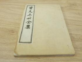 Do not take pictures! Fine lithographs: printed by Guangxu Wuzi in April (1888), printed by the Hongwen Bureau, Zeng Wenzhenggong's Complete Works of the First Volume of Zeng Wenzhenggong and 30 volumes of Zeng Wenzheng's Manuscripts, Vols.