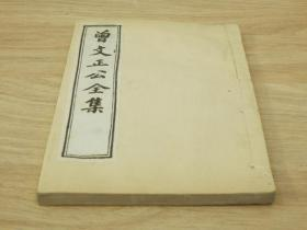 Do not take pictures 2! Exquisite lithographs: In April (1888) of Guangxu Wuzi, printed by the Hongwen Bureau, Zeng Wenzhenggong's Complete Works of the First Volume of Zeng Wenzhenggong's Complete Works, and 30 volumes of Zeng Wenzheng's Manuscripts, Volumes 3-4.