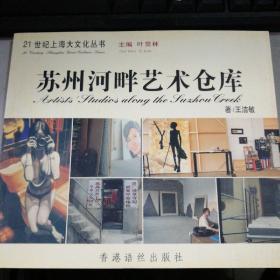 蘇州河略藝術倉庫