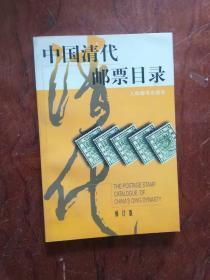【中國清代郵票目錄 修訂版、