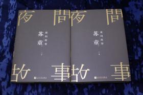(蘇童簽名本)《夜間故事》全兩冊,一版一印,裝幀精美,三面刷銀,親筆簽名于上冊,品相有輕微瑕疵的,簽名永久保真