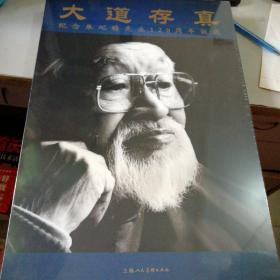 大道存真-紀念朱屺瞻先生120周年誕辰(8開精裝帶書套)