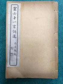 瀹嬪叚鍗佷竴瀹惰瘝閫� (鍥涘唽鍗佷簩鍗� 1934骞寸煶鍗�)