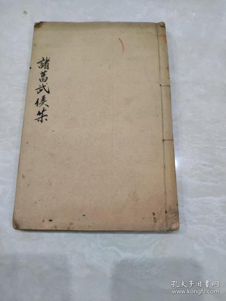 Fine Book of Zhengyitang in Fuzhou, Qing Dynasty: Collected Works of Zhuge Wuhou [All four volumes: Admitting 14 Platoon Prints]