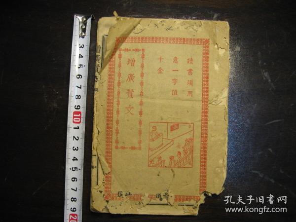 民国增广贤文一册