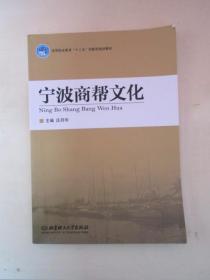 宁波商帮文化