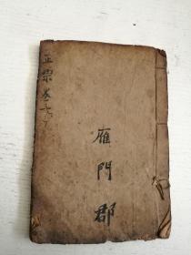 木刻,神峰通考卷三