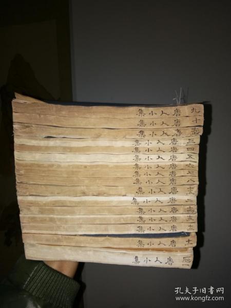 光绪21年超大开本连试纸影宋本苏州进士大藏书家江标刻于湖南官方抚院《唐人五十小集》原装全16厚册,共收王勃,卢照邻等50位唐代文学家诗集。。多历史上著名的南宋书棚本,睦亲坊本,临安府棚本。。。每集都有篆书牌记。。精美漂亮。9品难得。