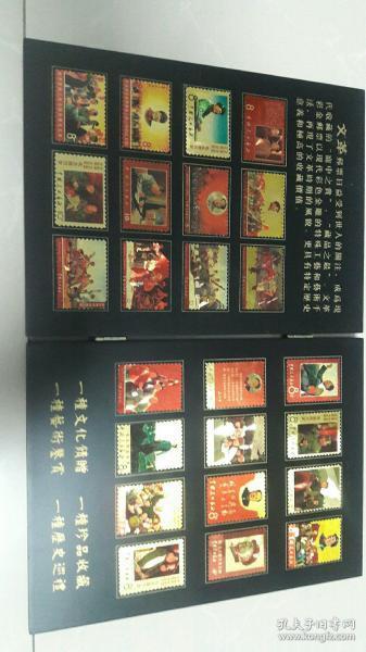 红色收藏毛主席邮票