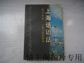 上海话语法