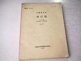 中國美術史明代卷之三(討論稿)