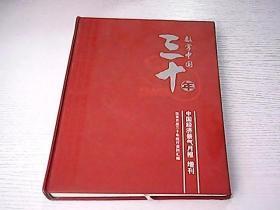 數字中國三十年(中國經濟景氣月報增刊)