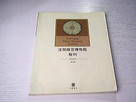 沈陽故宮博物院院刊(2008年第5輯)