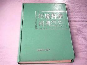 環境科學詞典