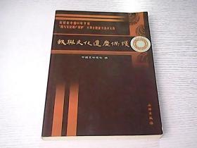 """慶祝新中國60華誕""""我與文化遺產保護""""大型主題征文活動文選"""