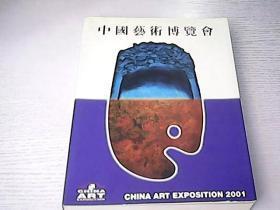 2001中國藝術博覽會:[中英文本]
