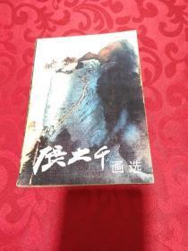 Zhang Daqian Painting Selection