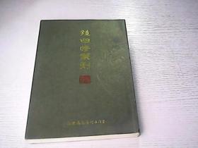 孫日修篆刻
