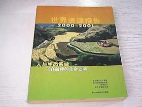 世界資源報告(2000-2001)