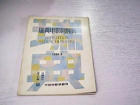 瑞典電影回顧展 1986 9