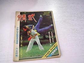 精武1983 3