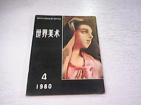 世界美術1980 4