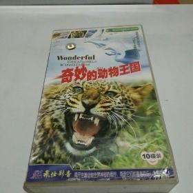 奇妙的动物王国【10碟装VCD全10碟】