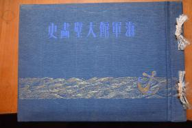 《海軍館大壁畫史》昭和十七年版  大16開硬精裝橫本厚3厘米!