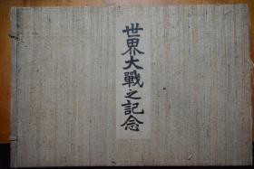 侵華罪證!1919年版《世界大戰之紀念》 8開橫本原裝函套厚冊,第一次世界大戰、日本占領青島作戰寫真集!