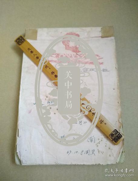 周至县十三队革委会政工组工作笔记(1969.10-1970.5)