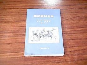 集郵百科全書
