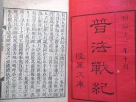 稀见和刻:张宗良译 王韬【普法战纪】一册,明治十一年陆军文库发行