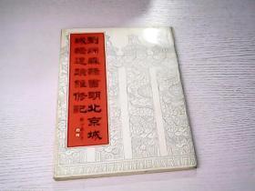 明北京城城墻遺址維修記