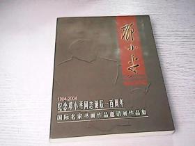 紀念鄧小平同志誕辰一百周年國際名家書畫作品邀請展作品集