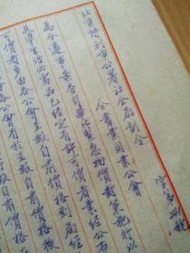 北京特别市公署社会局训令--字第241号(中华民国三十五年1三月六日局长刘宗纪)