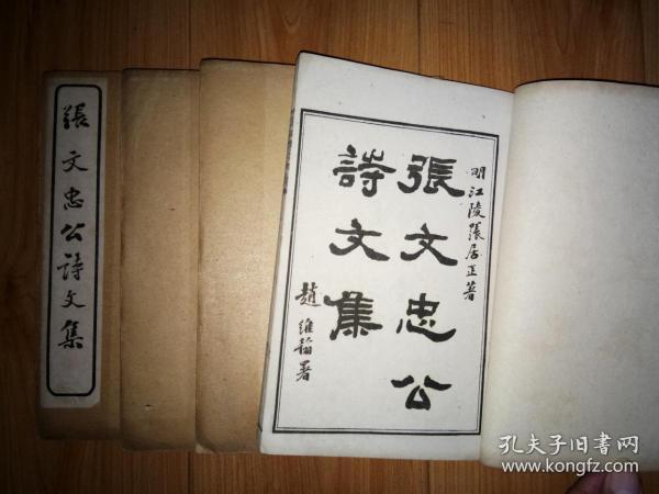 宣统元年32开宣纸石印本明代宰相张居正《张文忠公诗文集》全4厚册9品