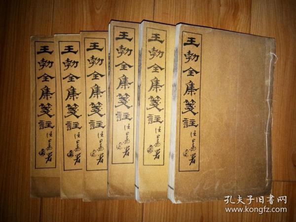 民国上海铸记书局白纸石印《王勃全集笺注》十二册合订6厚全。南社名家旧藏。
