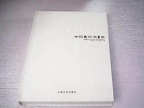 中國美術大事記 2006 下冊