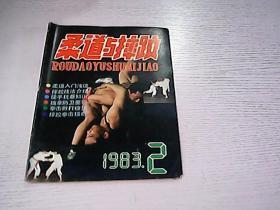 柔道與摔跤 1983 2