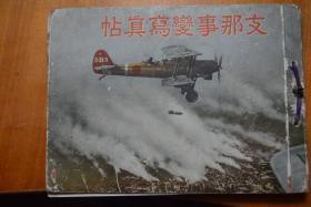 侵華罪證!1938年版《支那事變寫真貼》16開本硬精裝橫版!日軍侵略中國各地寫真照片!