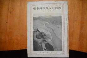 侵華罪證!1933年版《熱河討伐及熱河事情》  16開本厚冊銅版紙多圖!日軍侵略中國中國熱河省寫真、戰記