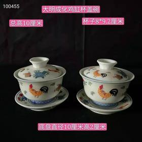 大明成化年斗彩鸡缸杯盖碗,品相一流尺寸见图。