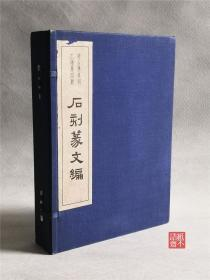 ⭕跨年钜惠⭕️石刻篆文编 (1函2册)【独此一套●手慢无】