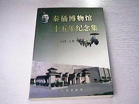 秦俑博物館二十五年紀念集
