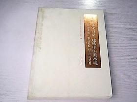 走向文化自覺建構中國美術觀: 中國美術觀重慶論壇2010論文集