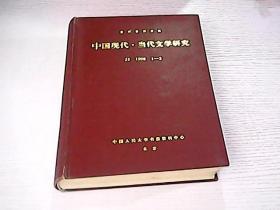 中國現代.當代文學研究 1998
