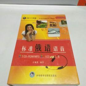 外语多媒体系列教材:标准俄语语音 CD配书版(全新未拆封)